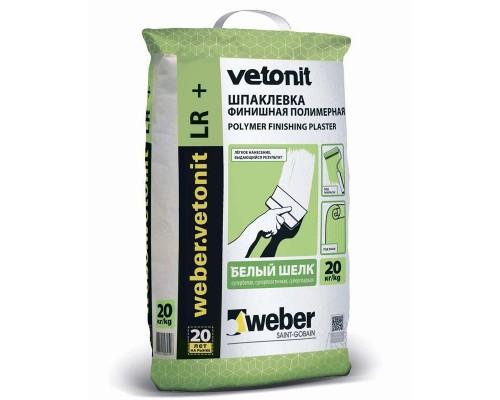 Шпатлёвка финишная Vetonit LR+ (20 кг) РФ