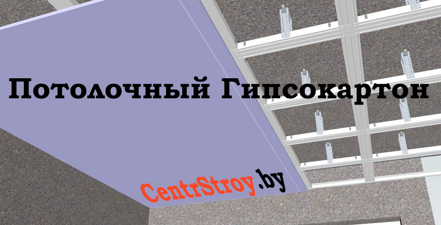 Потолочный гипсокартон в Минске