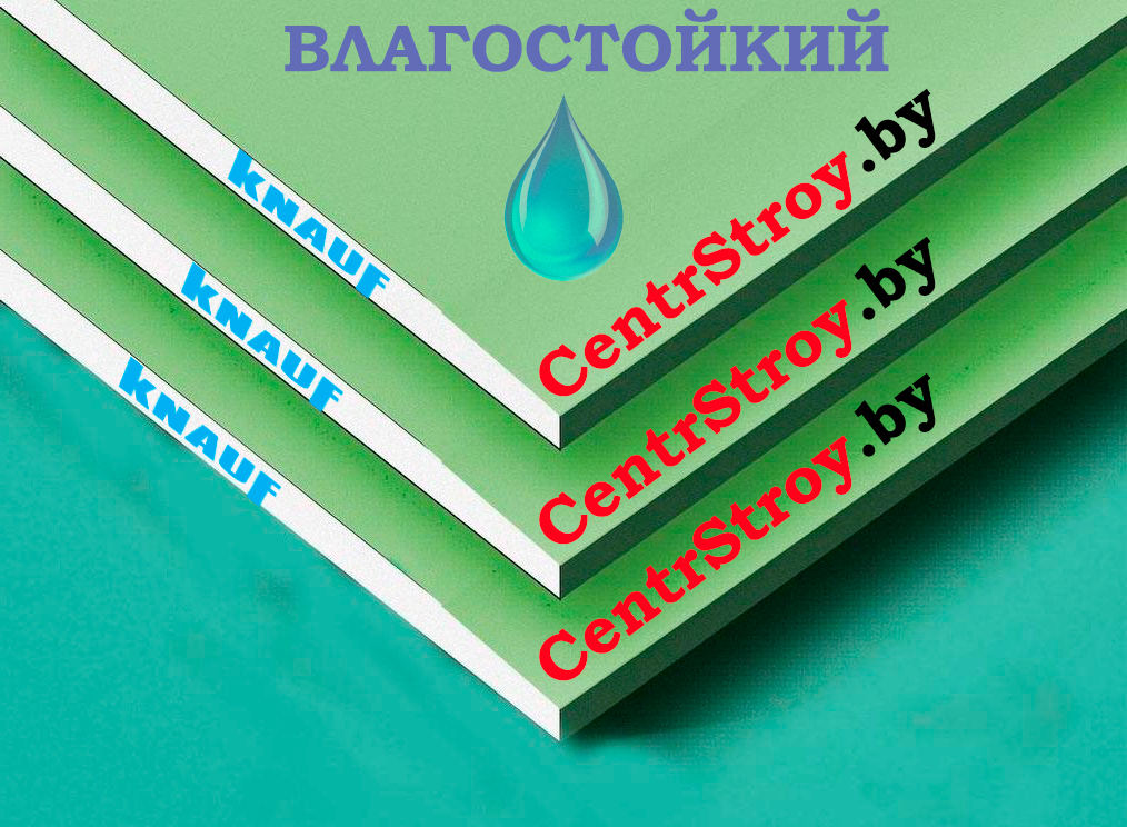 Купить водостойкий гипсокартон в Минске